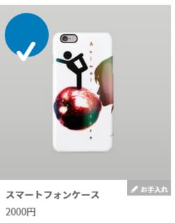 グッズ妄想3.png