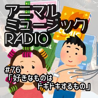 amr_episode_artwork1.jpg